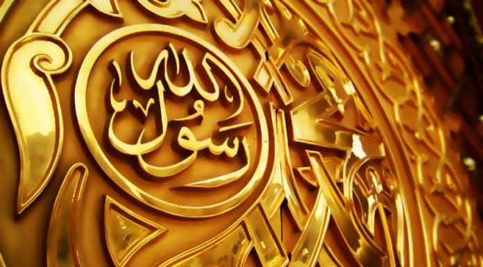 Fakta Sifat Al Amin Pada Diri Nabi Muhammad SAW