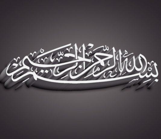 KAJIAN ISLAM TENTANG PENTINGNYA MENGUCAP BASMALAH SEBELUM BERAKTIFITAS