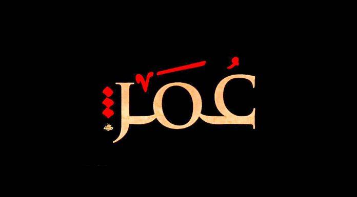 Sejarah Islam: Umar, Pentolan Kafir Quraisy yang Masuk Islam