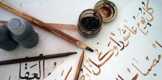 Wasiat Rasulullah SAW Dalam Hadist Arbain Nawawi 28