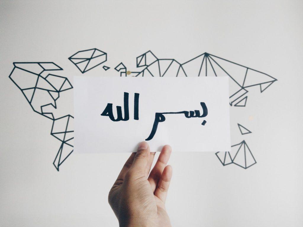 kajian islam soal membaca bismillah yang adalah sunnah dari Rasulullah